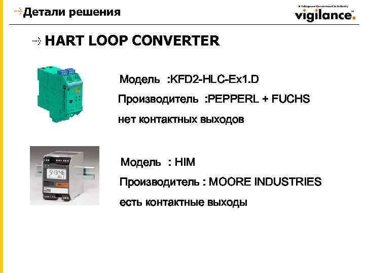 Детали решения HART LOOP CONVERTER  Модель : KFD 2 -HLC-Ex 1. D Производитель : PEPPERL