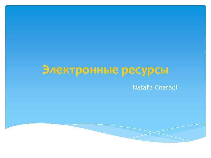 Электронные ресурсы Natalia Cheradi
