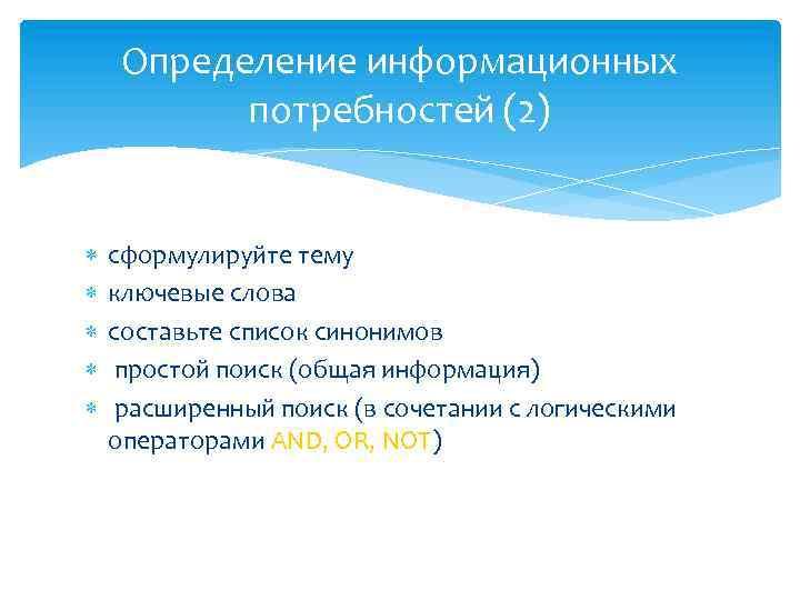 Определение информационных потребностей (2) сформулируйте тему ключевые слова составьте список синонимов простой поиск (общая