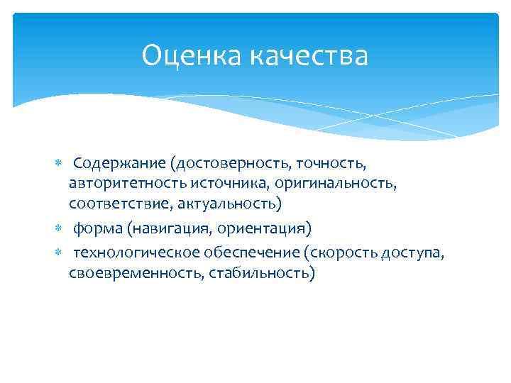 Оценка качества Содержание (достоверность, точность, авторитетность источника, оригинальность, соответствие, актуальность) форма (навигация, ориентация) технологическое