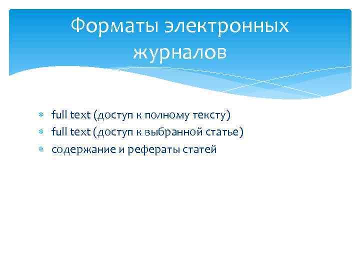 Форматы электронных журналов full text (доступ к полному тексту) full text (доступ к выбранной