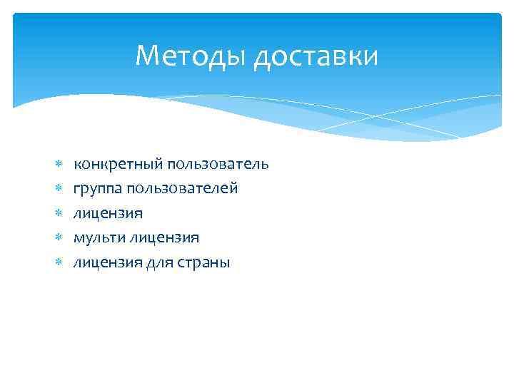 Методы доставки конкретный пользователь группа пользователей лицензия мульти лицензия для страны