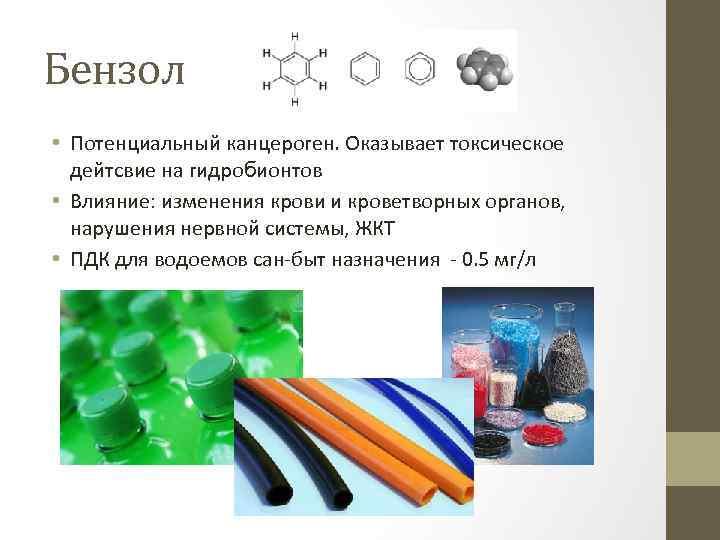 Бензол • Потенциальный канцероген. Оказывает токсическое дейтсвие на гидробионтов • Влияние: изменения крови и