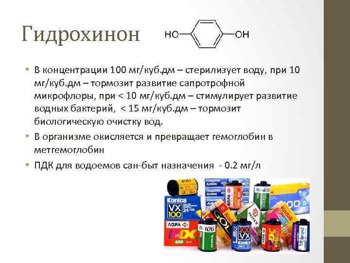 Гидрохинон • В концентрации 100 мг/куб. дм – стерилизует воду, при 10 мг/куб. дм