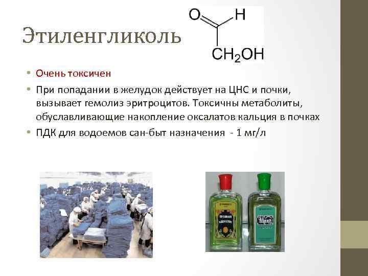 Этиленгликоль • Очень токсичен • При попадании в желудок действует на ЦНС и почки,
