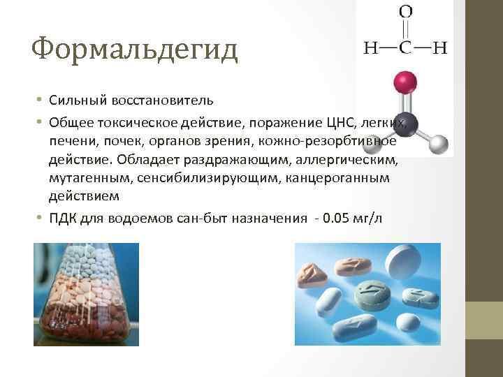 Формальдегид • Сильный восстановитель • Общее токсическое действие, поражение ЦНС, легких, печени, почек, органов
