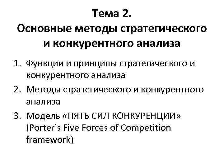 Тема 2. Основные методы стратегического и конкурентного анализа 1. Функции и принципы стратегического и