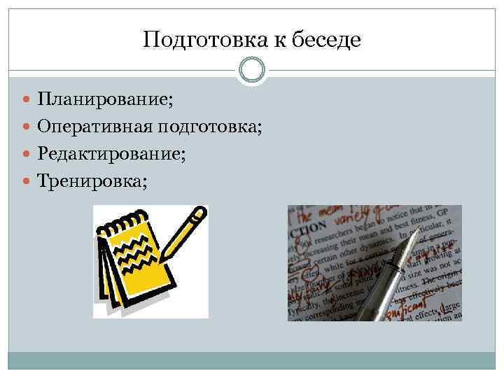 Подготовка к беседе Планирование; Оперативная подготовка; Редактирование; Тренировка;