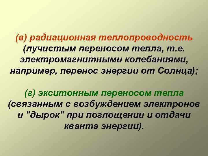 (в) радиационная теплопроводность (лучистым переносом тепла, т. е. электромагнитными колебаниями, например, перенос энергии от
