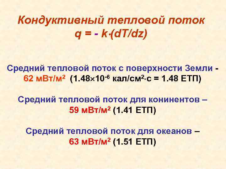 Кондуктивный тепловой поток q = - k (d. T/dz) Средний тепловой поток с поверхности