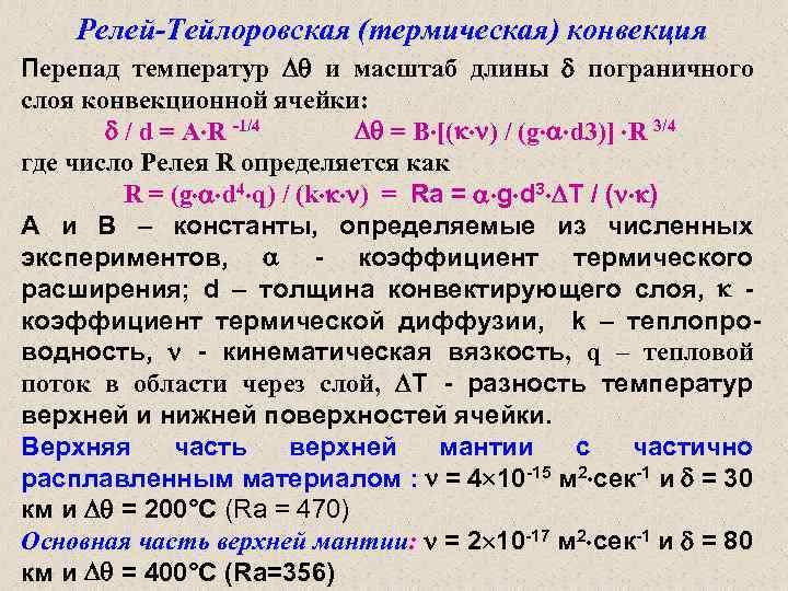 Релей-Тейлоровская (термическая) конвекция Перепад температур и масштаб длины пограничного слоя конвекционной ячейки: / d