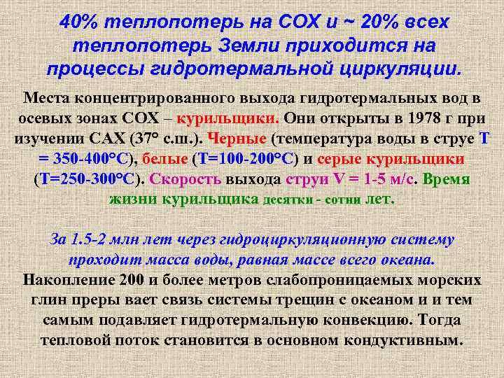 40% теплопотерь на СОХ и ~ 20% всех теплопотерь Земли приходится на процессы гидротермальной