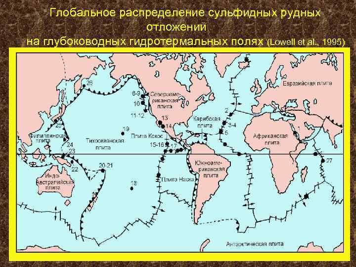 Глобальное распределение сульфидных рудных отложений на глубоководных гидротермальных полях (Lowell et al. , 1995)
