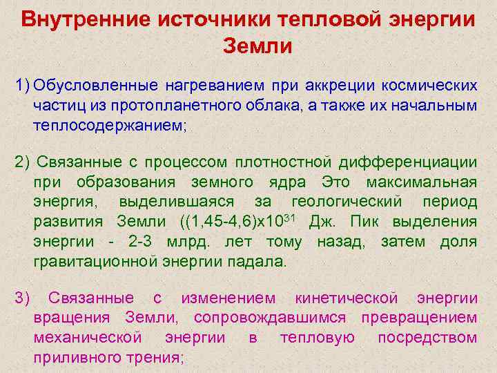 Внутренние источники тепловой энергии Земли 1) Обусловленные нагреванием при аккреции космических частиц из протопланетного