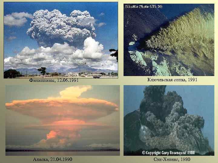Филиппины, 12. 06. 1991 Аляска, 21. 04. 1990 Ключевская сопка, 1991 Сэн-Хеленс, 1980