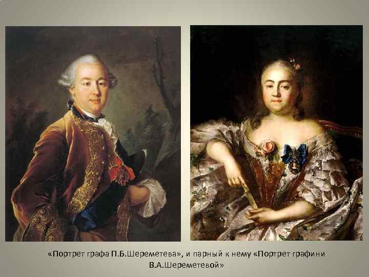 «Портрет графа П. Б. Шереметева» , и парный к нему «Портрет графини В.