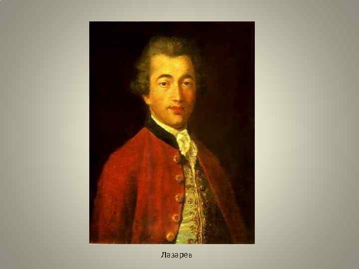 Лазарев