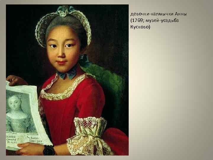 девочки-калмычки Анны (1769; музей-усадьба Кусково)