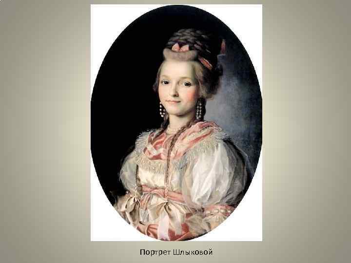Портрет Шлыковой