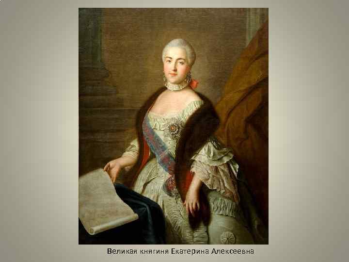 Великая княгиня Екатерина Алексеевна