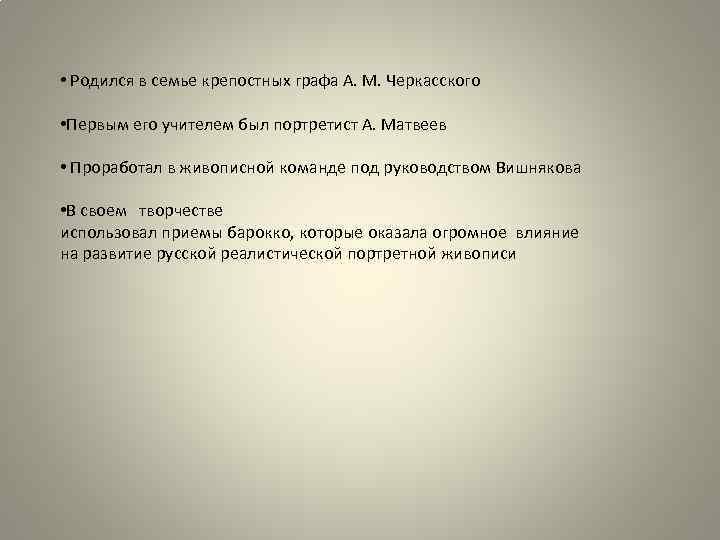 • Родился в семье крепостных графа А. М. Черкасского • Первым его учителем