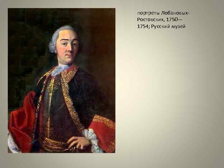 портреты Лобановых. Ростовских, 1750— 1754; Русский музей
