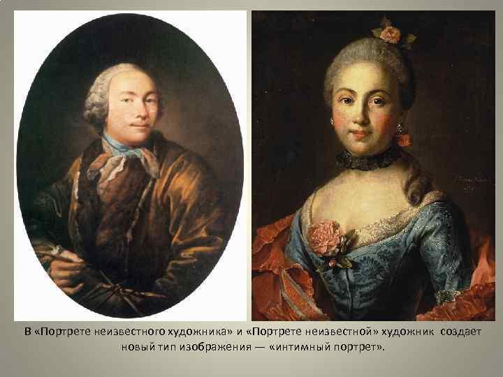 В «Портрете неизвестного художника» и «Портрете неизвестной» художник создает новый тип изображения — «интимный
