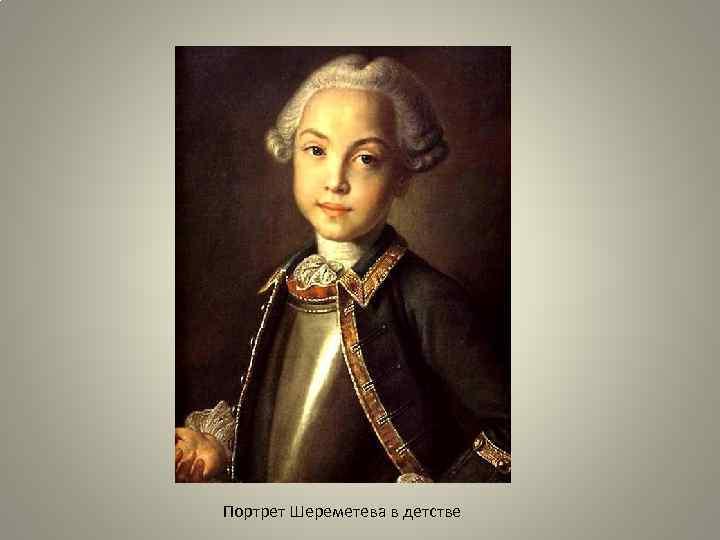 Портрет Шереметева в детстве