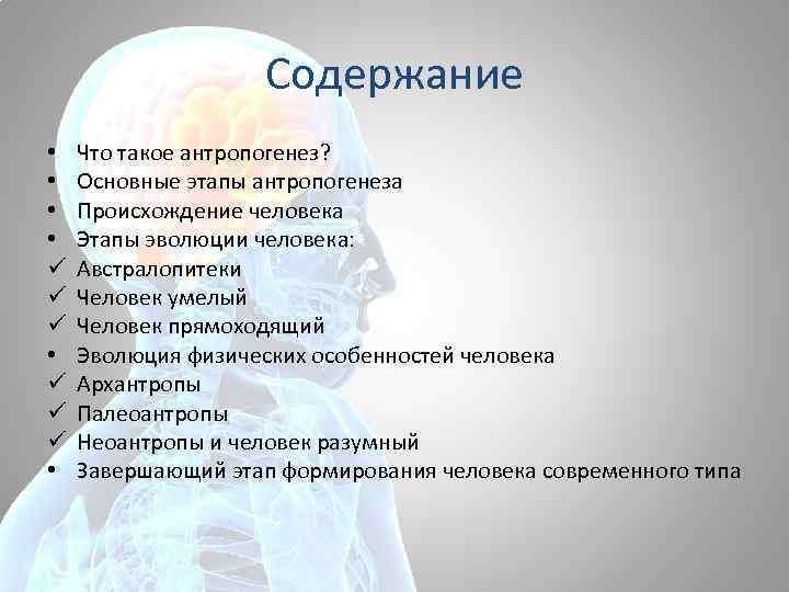 Содержание • • ü ü ü • Что такое антропогенез? Основные этапы антропогенеза Происхождение