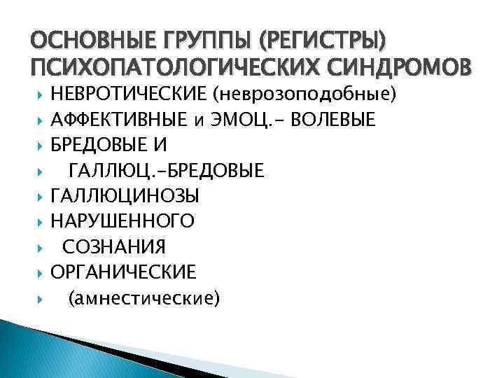 ОСНОВНЫЕ ГРУППЫ (РЕГИСТРЫ) ПСИХОПАТОЛОГИЧЕСКИХ СИНДРОМОВ НЕВРОТИЧЕСКИЕ (неврозоподобные) АФФЕКТИВНЫЕ и ЭМОЦ. - ВОЛЕВЫЕ БРЕДОВЫЕ И