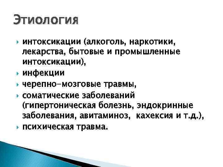 Этиология интоксикации (алкоголь, наркотики, лекарства, бытовые и промышленные интоксикации), инфекции черепно-мозговые травмы, соматические заболеваний