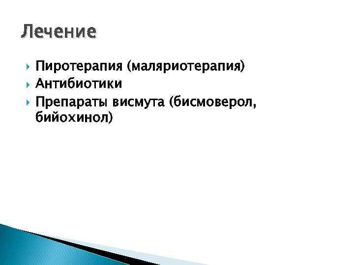 Лечение Пиротерапия (маляриотерапия) Антибиотики Препараты висмута (бисмоверол, бийохинол)