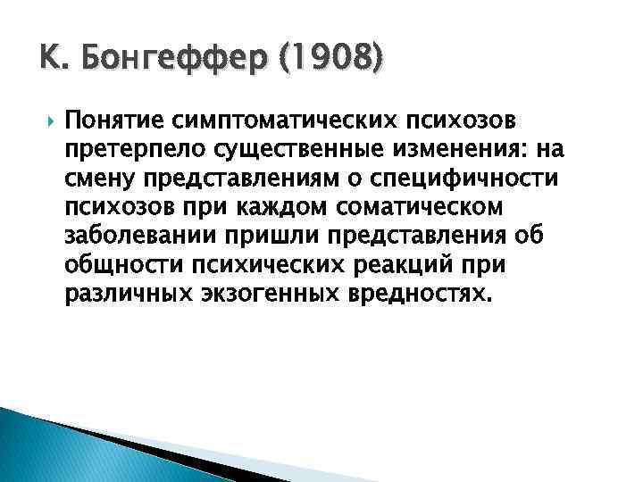 K. Бонгеффер (1908) Понятие симптоматических психозов претерпело существенные изменения: на смену представлениям о специфичности