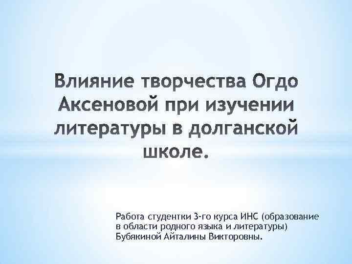 Работа студентки 3 -го курса ИНС (образование в области родного языка и литературы) Бубякиной
