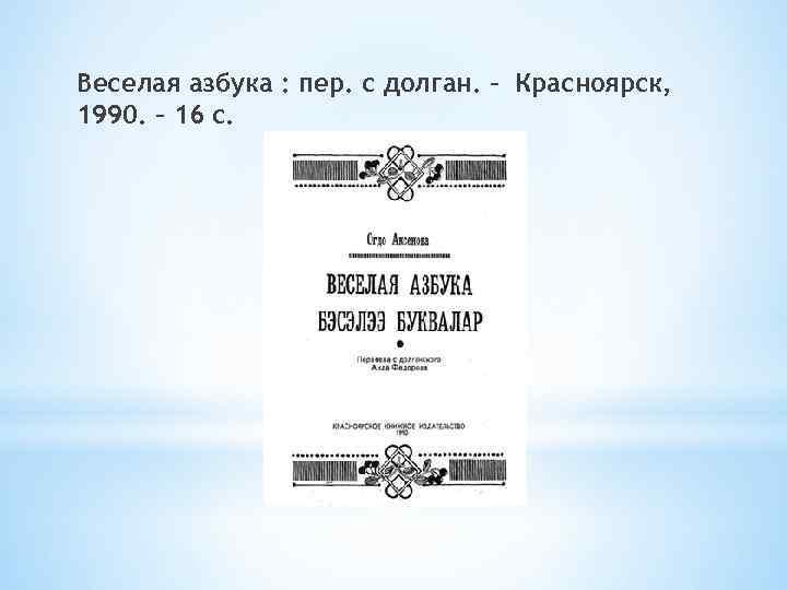 Веселая азбука : пер. с долган. – Красноярск, 1990. – 16 с.