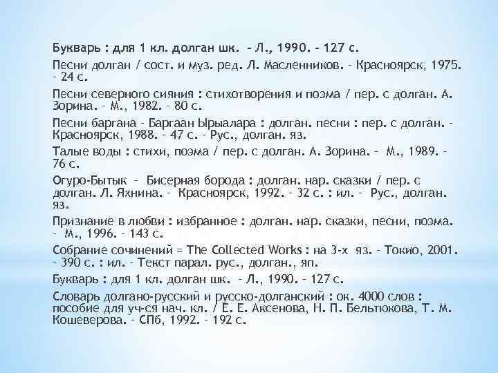 Букварь : для 1 кл. долган шк. – Л. , 1990. – 127 с.