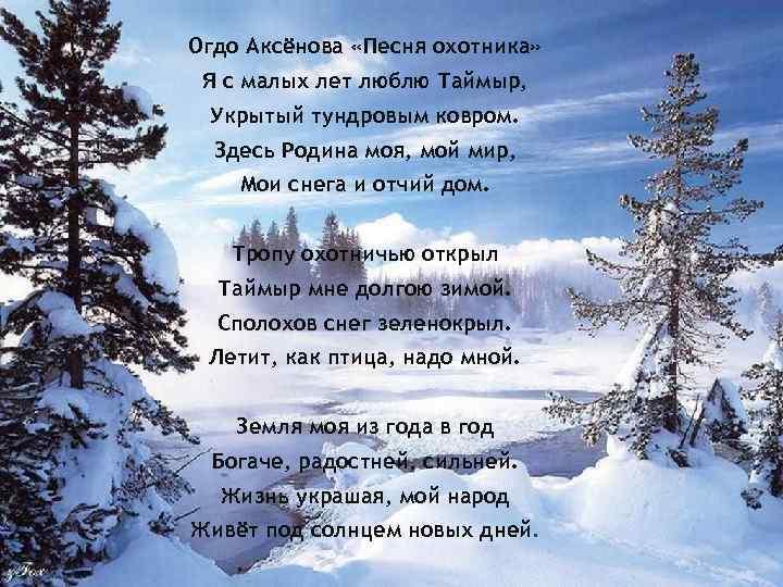 Огдо Аксёнова «Песня охотника» Я с малых лет люблю Таймыр, Укрытый тундровым ковром. Здесь