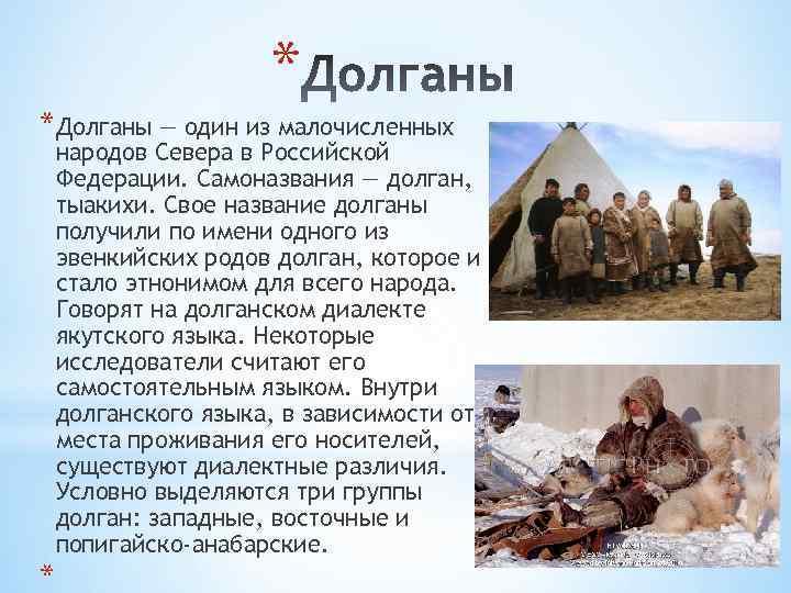 * *Долганы — один из малочисленных народов Севера в Российской Федерации. Самоназвания — долган,