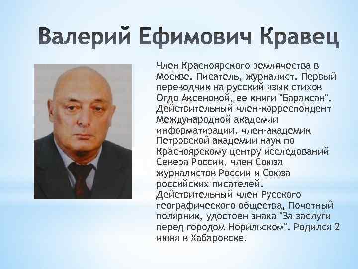 Член Красноярского землячества в Москве. Писатель, журналист. Первый переводчик на русский язык стихов Огдо