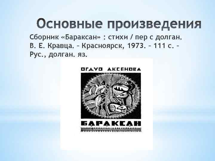 Сборник «Бараксан» : стихи / пер с долган. В. Е. Кравца. – Красноярск, 1973.