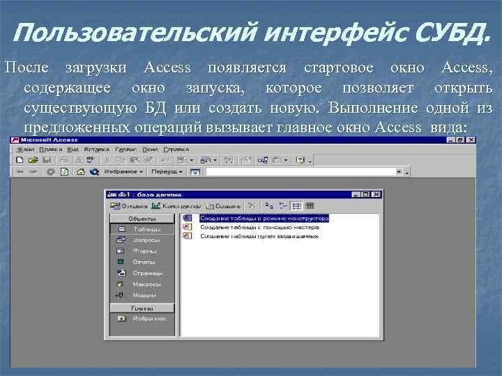 Пользовательский интерфейс СУБД. После загрузки Access появляется стартовое окно Access, содержащее окно запуска, которое