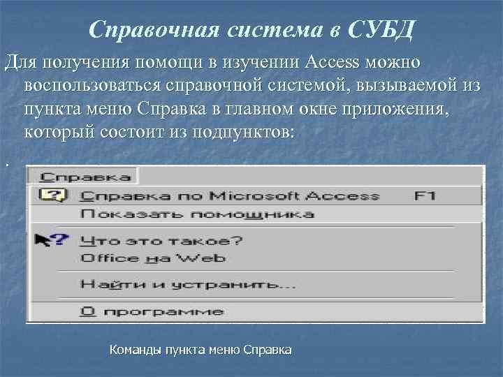 Справочная система в СУБД Для получения помощи в изучении Access можно воспользоваться справочной системой,