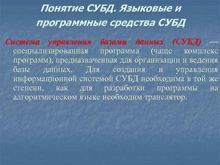 Понятие СУБД. Языковые и программные средства СУБД Система управления базами данных (СУБД) — специализированная