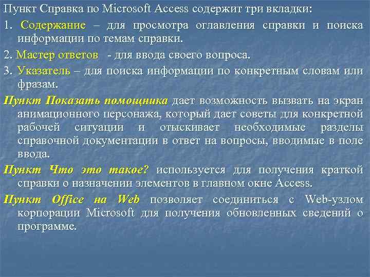 Пункт Справка по Microsoft Access содержит три вкладки: 1. Содержание – для просмотра оглавления