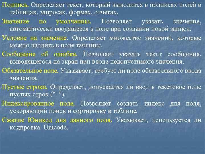 Подпись. Определяет текст, который выводится в подписях полей в таблицах, запросах, формах, отчетах. Значение