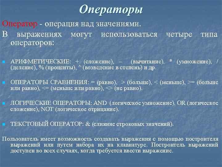 Операторы Оператор - операция над значениями. В выражениях могут использоваться операторов: четыре типа n