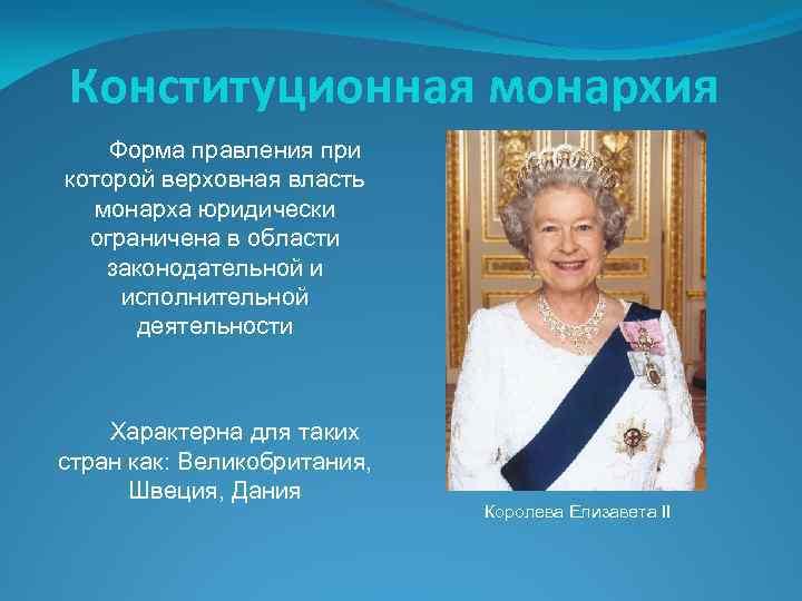 Конституционная монархия Форма правления при которой верховная власть монарха юридически ограничена в области законодательной
