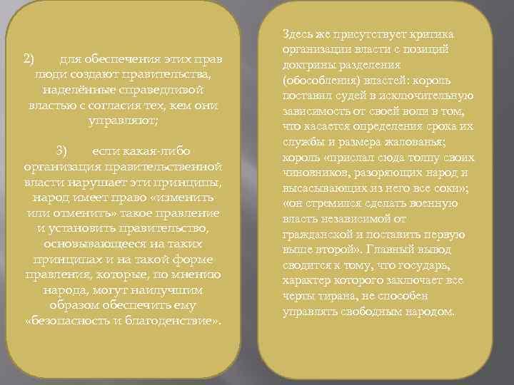 2) для обеспечения этих прав люди создают правительства, наделённые справедливой властью с согласия тех,