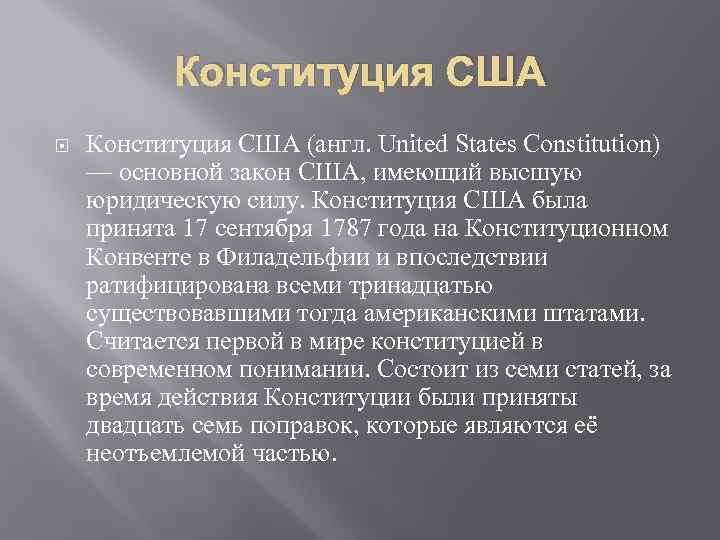 Конституция США (англ. United States Constitution) — основной закон США, имеющий высшую юридическую силу.