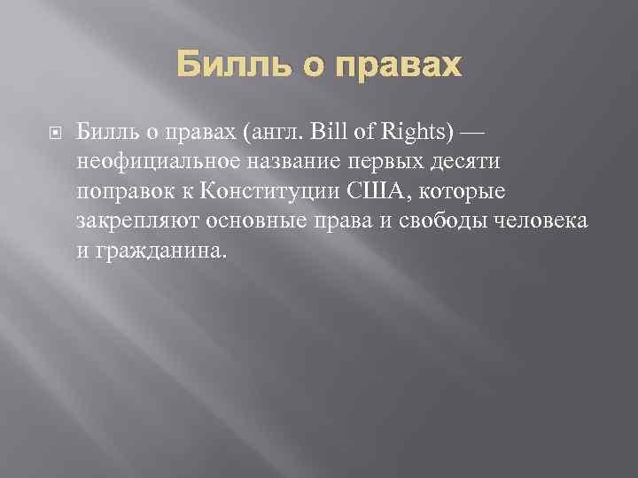 Билль о правах (англ. Bill of Rights) — неофициальное название первых десяти поправок к